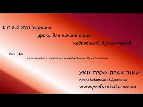 1 С 8,2 ЗУП Украина - командировки, начисление командировочных
