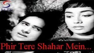 Phir Tere Shahar Mein - Mohammed Rafi  - Joy Mukherjee, Sadhana