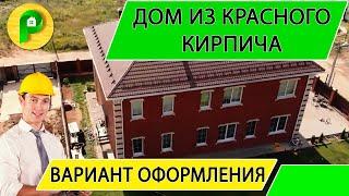 Дом из темно-красного облицовочного кирпича | Ремстройсервис