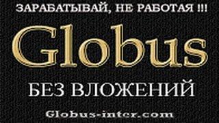 Глобус Интерком-Что такое Свободные Рефералы. Отзыв