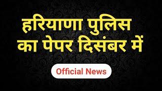 Haryana Police Exam Date || Haryana Police Syllabus || Haryana Police Exam Pattern