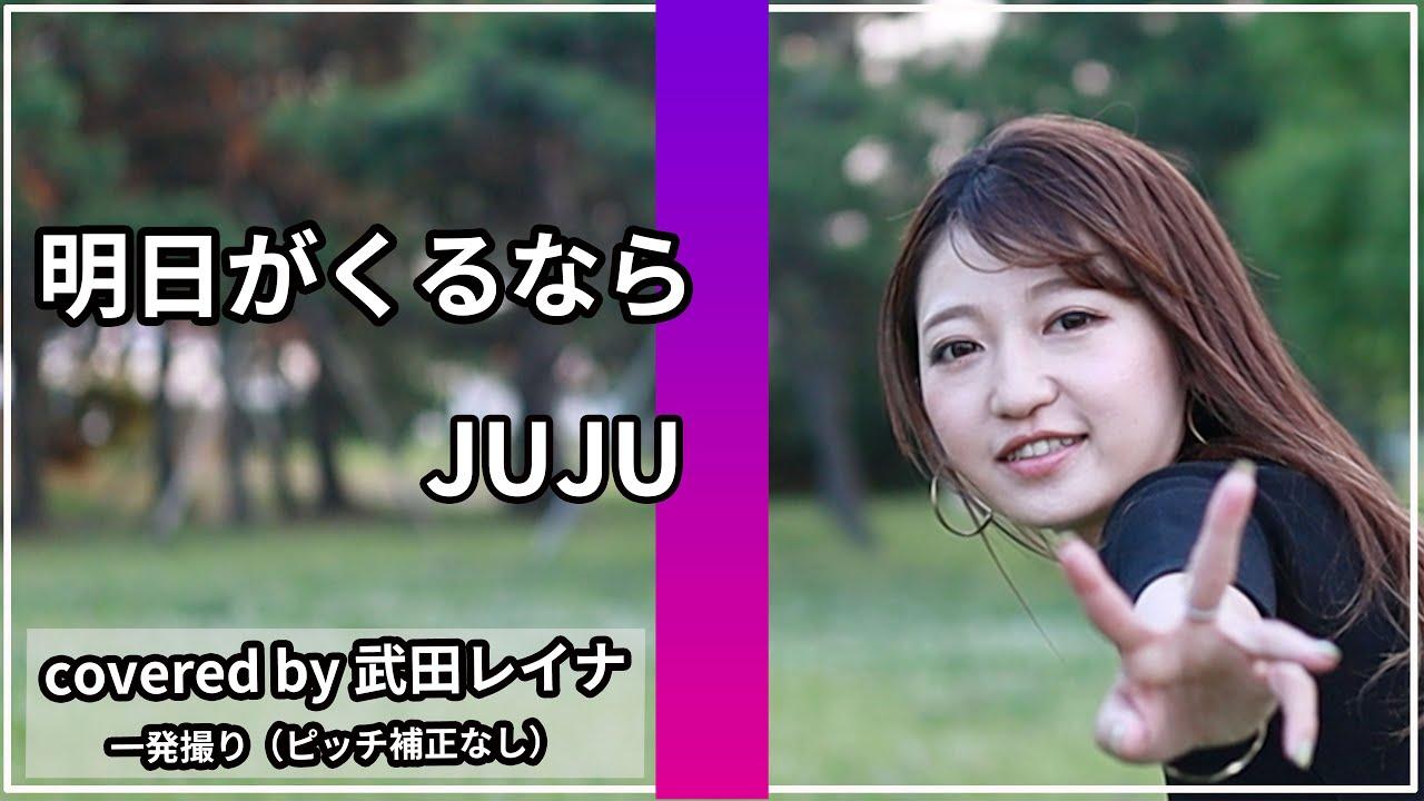 【余命一ヶ月の花嫁】明日がくるなら/JUJU covered by 武田レイナ 映画『余命一カ月の花嫁』挿入歌