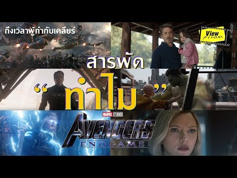 คลายสารพัด ' ทำไม ' จาก Avengers EndGame [ Spoil ]  Viewfinder : วิวไฟน์เดอร์