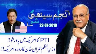 What was the real agenda of the Trump-Imran meeting? | Najam Sethi Show | 22 July 2019 | 24 News