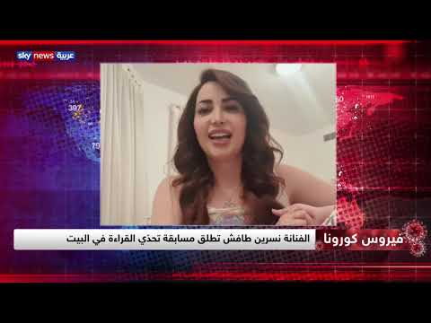 الفنانة السورية نسرين طافش تقدم بعض النصائح لكيفية تمضية الوقت في الحجر الصحي  - 13:01-2020 / 4 / 2