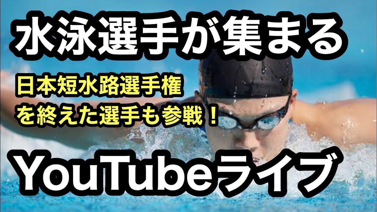 あつまれ!水泳選手YouTubeライブ