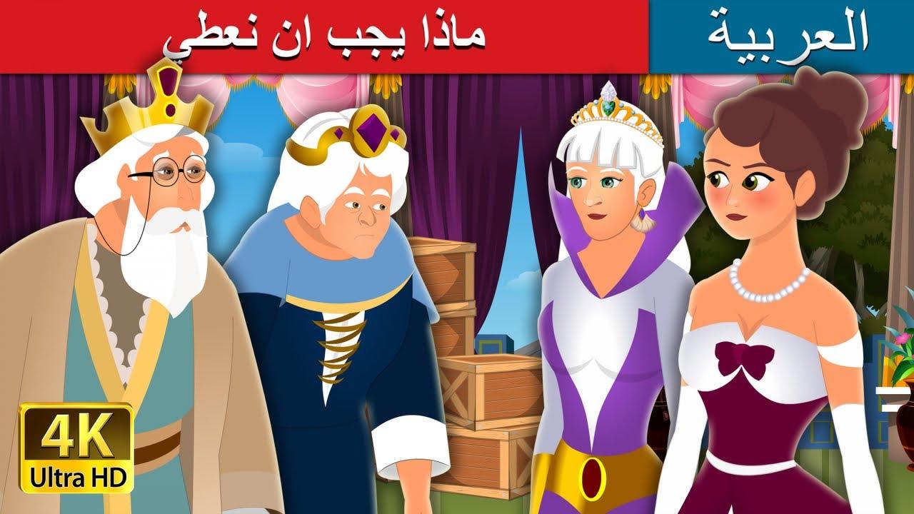 ماذا يجب ان نعطي | What you shall give me Story | Arabian Fairy Tales