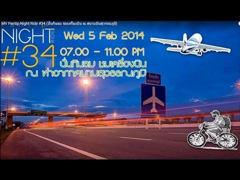 MV Pantip Night Ride #34 (ปั่นกินลม ชมเครื่องบิน ณ สนามบินสุวรรณภูมิ)