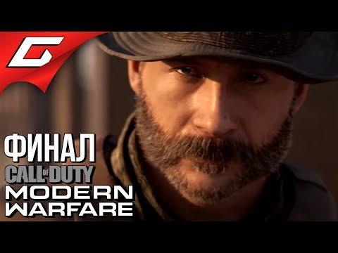 CALL of DUTY: Modern Warfare (2019) ➤ Прохождение #4 ➤ ОХОТА НА БАРКОВА [Финал\Концовка] - Видео онлайн