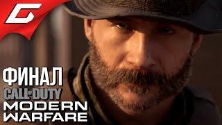 CALL of DUTY: Modern Warfare (2019) ➤ Прохождение #4 ➤ ОХОТА НА БАРКОВА [Финал\Концовка]