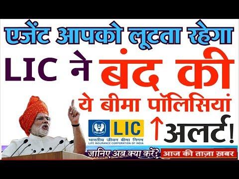 LIC ने बंद कर दी ये बीमा पॉलिसियां, बड़ी खबर- Life Insurance India Latest LIC News Today in Hindi