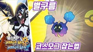 포켓몬스터 울트라 썬 문 공략 - 별구름 코스모그 얻는법 (포켓몬스터 울트라썬문 공략 / Pokémon Ultra Sun·Moon)