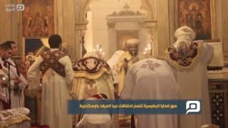 بالفيديو| صور ضحايا البطرسية تتصدر احتفالات عيد الميلاد بالإسكندرية