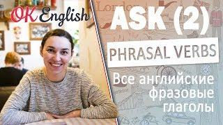 ASK (2) - Английские фразовые глаголы | All English phrasal verbs