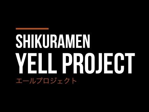【シクラメン】エールプロジェクト