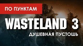 Обзор WASTELAND 3 / ПО ПУНКТАМ