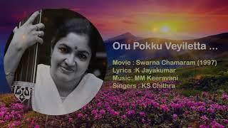 Oru Pokku Veyiletta...  Swarnna Chaamaram (1997) K S Chithra