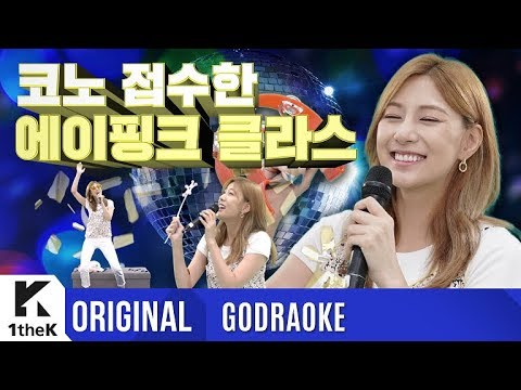 OH HAYOUNG(오하영) _ Don't Make Me Laugh | 프로의 노래방 | GODRAOKE
