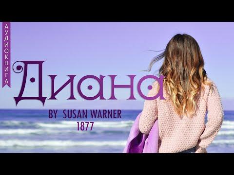 """22. Новая жизнь  """"Диана"""" Аудиокнига (Susan Warner 1877)"""