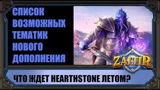 ТОП ТЕОРИЙ О НОВОМ ДОПОЛНЕНИИ HEARTHSTONE