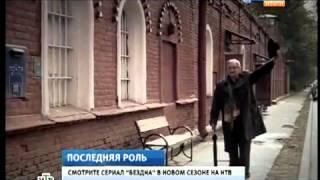 Последняя роль Богдана Ступки в сериале