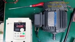 POWTRAN PI8100A1 004G3 포트란인버터 …