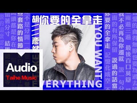 胡彥斌 Tiger Hu【你要的全拿走 Take Everything You Want】HD 高清官方歌詞版 MV