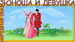 Юноша и девушка. Народная сказка. Аудиосказка. Слушать онлайн