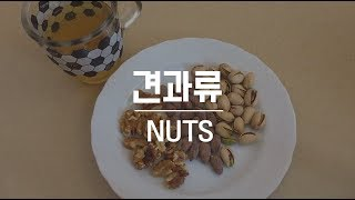 Asmr 견과류 Nuts Eating Sound