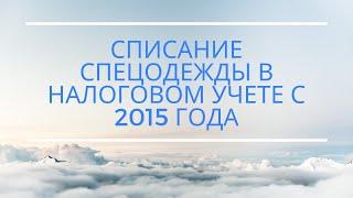 видео Списание спецодежды в бухгалтерском учете 2017