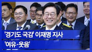 [눈TV]이재명 잡으려던 '경기도 국감'…승자는 누구?