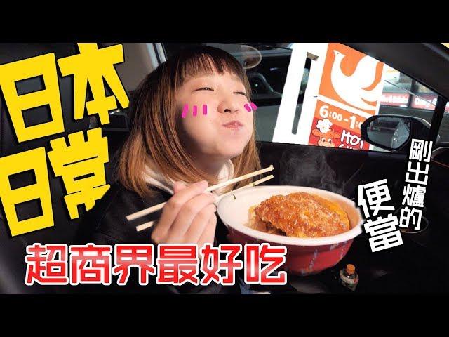 [日本日常]找到了日本便當最好吃的北海道超商! 人氣NO.1的炸豬排飯等了3小時..?