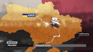 Письма в оккупацию  Из Украины – подпольно