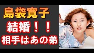 【祝福】島袋寛子が結婚!相手はあの有名人の弟!? チャンネル登録是非...