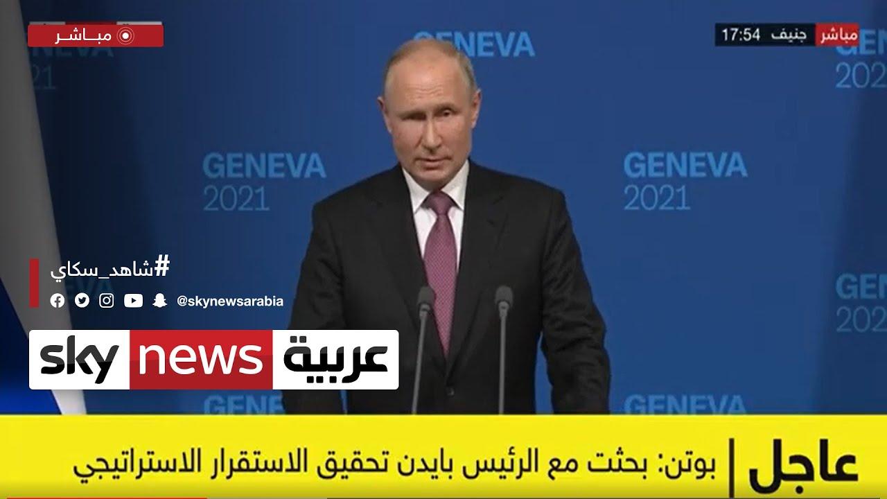 #عاجل بوتن: الرئيس بايدن رجل دولة خبير وقائد يسعى لتخفيف التوتر  - نشر قبل 3 ساعة