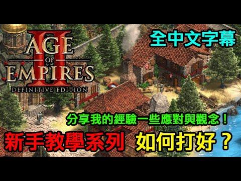 世紀 帝國 2 決定 版 中文