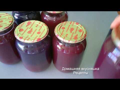 Виноградный Сок на Зиму Домашний Рецепт Ароматного Сока.