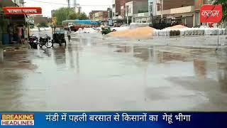 पहली ही बरसात ने हनुमानगढ़ जंक्शन कृषि उपज मंडी समिति के व्यवस्थाओं की खोल के रखती है पोल