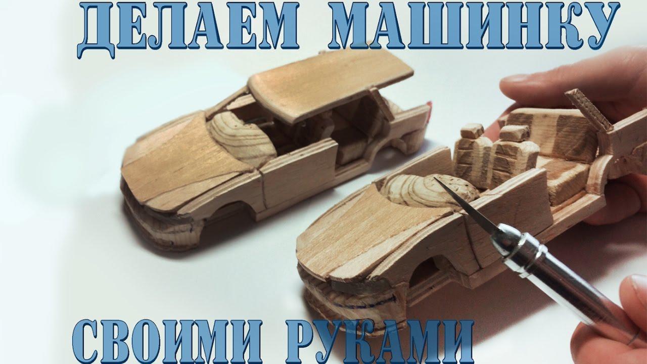 Машинка из дерева своими руками