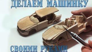 ДЕЛАЕМ МАШИНКУ ИЗ ДЕРЕВА СВОИМИ РУКАМИ - Opel Vectra [часть#1]