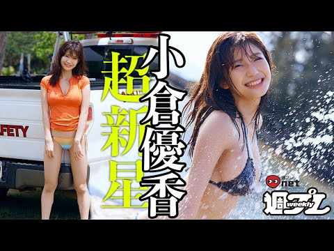 小倉優香、いま日本で一番水着が似合う女の子!