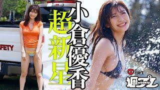 小倉優香、いま日本で一番水着が似合う女の子! 小倉優香 検索動画 15