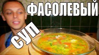 Летний овощной суп №1 в моей семье! Супер рецепт из фасоли на обед!