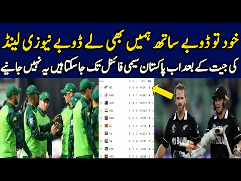 New Zealand vs South Africa ICC World Cup 2019 || Can Pakistan Still Qualify For Semi Final