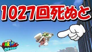1027回飛び降りて落下すると、、【スーパーマリオオデッセイ】 thumbnail