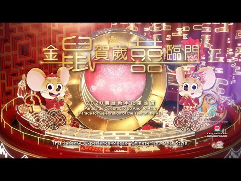 Macao Chinese New Year Parade 2020
