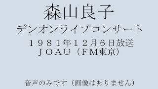 1981年12月6日にFM東京のデンオンライブコンサートで放送された森山良...