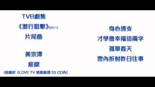 Repeat youtube video [CD完整版+下載Link] 黃宗澤 - 底線 (劇集《潛行狙擊》片尾曲)