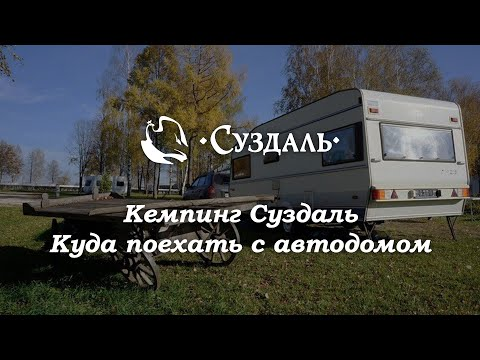Suzdal camping