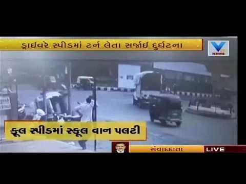 Vadodara: CCTV footage of School Van falls in Karelibaug | Vtv News